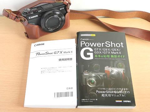 G7XMarkIIと使用説明書、撮影ガイド