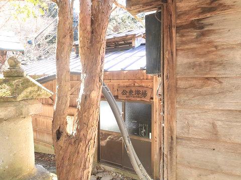 湯西川温泉 公衆浴場 薬師の湯