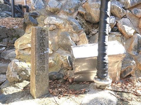 湯西川温泉 薬師の湯の前にある栃木県登録源泉の標石