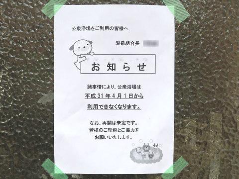 公衆浴場 薬師の湯 閉鎖のお知らせ