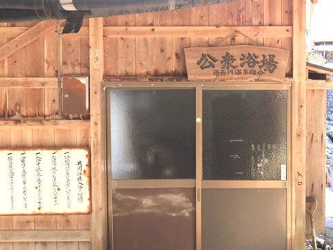 湯西川温泉 薬師の湯入り口