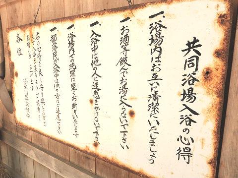 湯西川温泉 薬師の湯 共同浴場入浴の心得