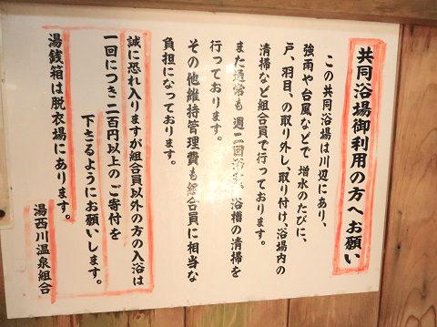 湯西川温泉 薬師の湯 共同浴場ご利用の方へお願い