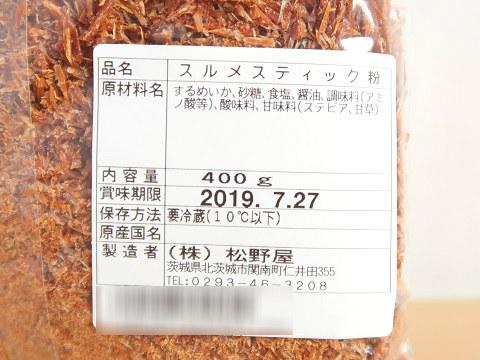 松野屋 いかふりかけ 食品表示