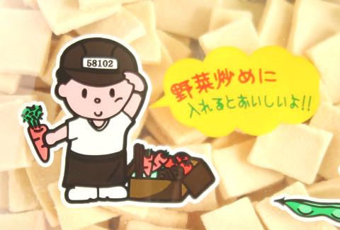 野菜炒めに入れるとおいしいよ「おいしいとうふ うすぎり」パッケージ