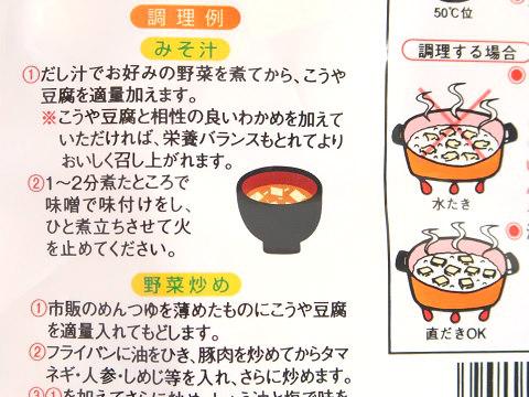 調理例 小さな高野豆腐「おいしいとうふ うすぎり」