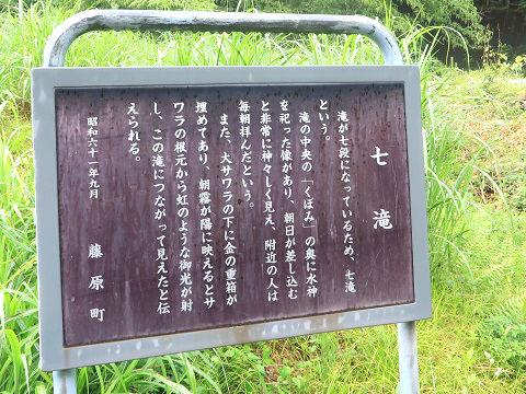 七滝の案内板