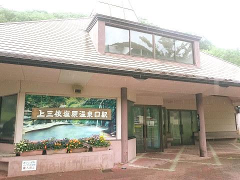 野岩鉄道 上三依塩原温泉口駅