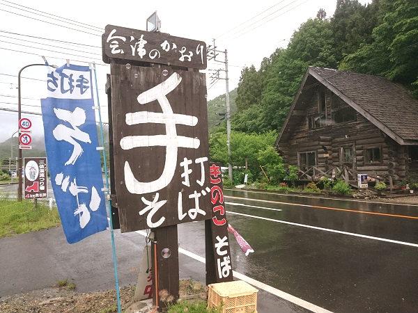 栃木県日光市上三依 こま草の看板
