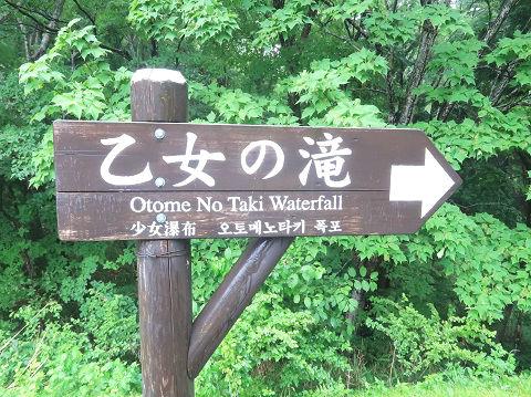 乙女の滝 駐車場の案内板 栃木県那須塩原市