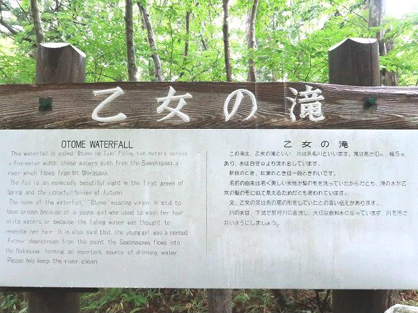 乙女の滝 観瀑台の案内板 栃木県那須塩原市