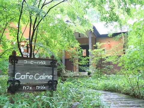 コーヒーハウス カフェ・カルム 栃木県那須塩原市