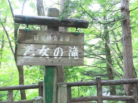 乙女の滝 観瀑台の看板 栃木県那須塩原市