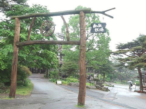 栃木県那須町の南ヶ丘牧場 入り口