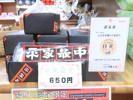 道の駅湯西川で販売している平家最中