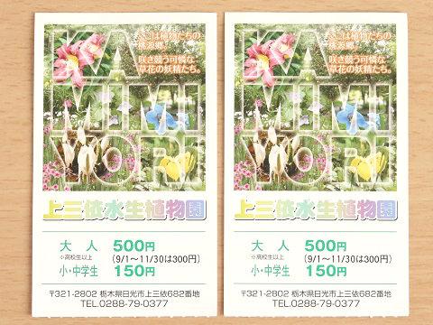上三依水生植物園 チケット