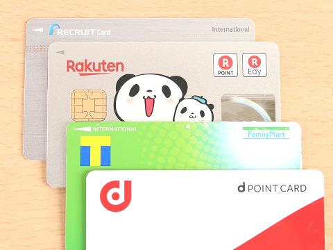 クレジットカードとポイントカード