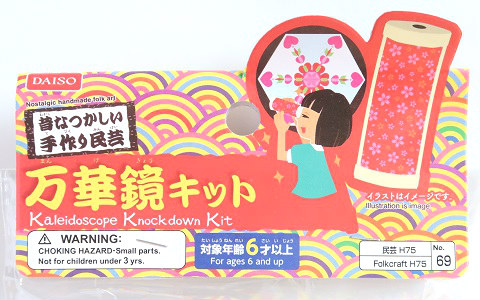 f:ダイソーの万華鏡キット 100円