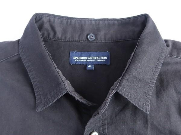 シャツ襟の裏返し修理 アフター