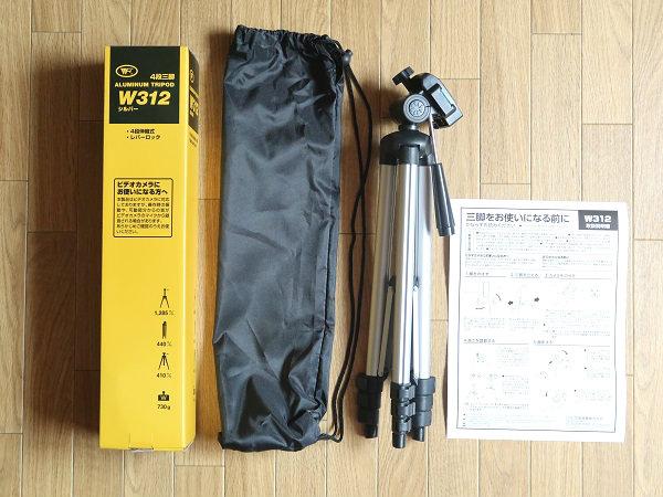 カメラ用三脚 HAKUBA W-312