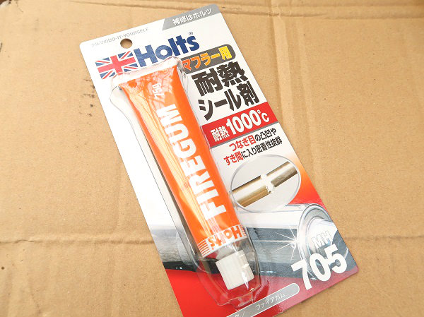 マフラー用耐熱シール剤 ファイアガム
