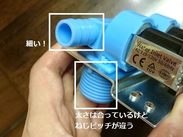 新しい電磁弁の問題点
