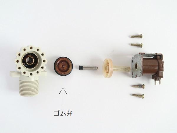 洗濯機用給水電磁弁(ソノレイドバルブ)の内部構造