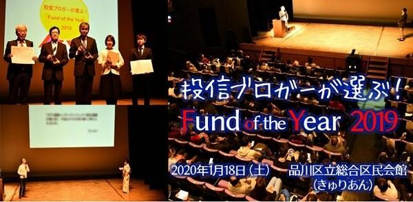 投信ブロガーが選ぶ! Fund of the Year 2019