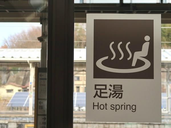 湯本駅の足湯案内