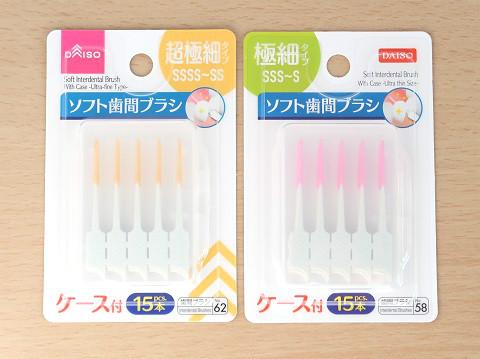 ダイソー ソフト歯間ブラシ 超極細・極細タイプ ケース付き15本入り