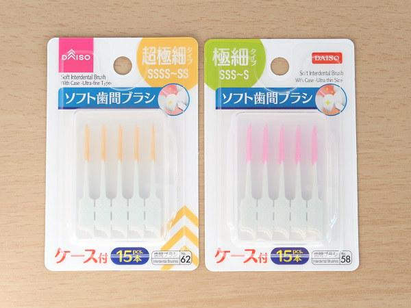 ダイソー ソフト歯間ブラシ