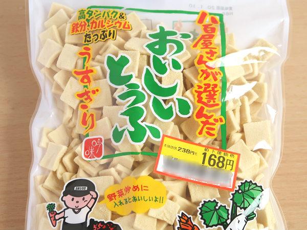 小さな高野豆腐 おいしいとうふ うすぎり