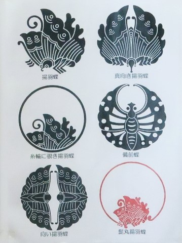 平家と蝶の紋 蝶の美術館 湯西川水の郷