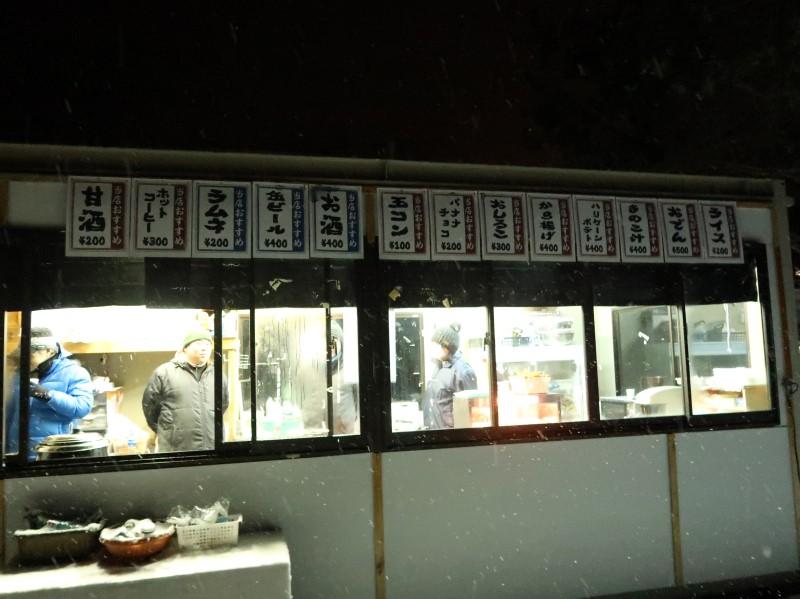 沢口会場の売店 2020年湯西川温泉かまくら祭