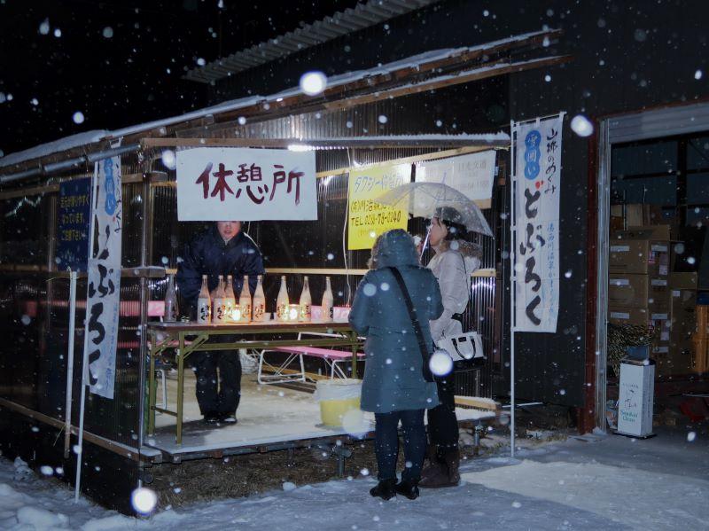 どぶろく売店 沢口会場 湯西川温泉かまくら祭