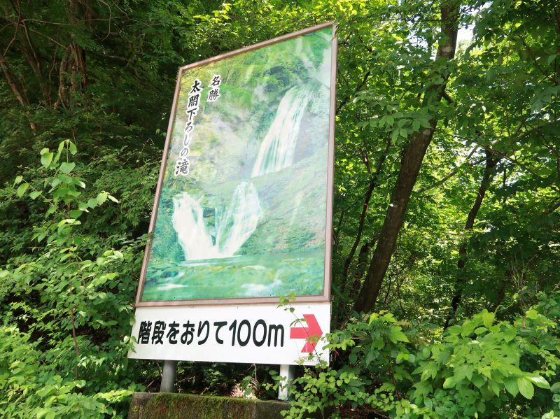 太閤下ろしの滝 看板