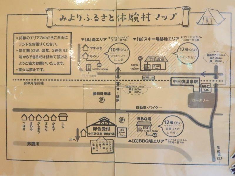中三依温泉 みよりふるさと体験村 案内図