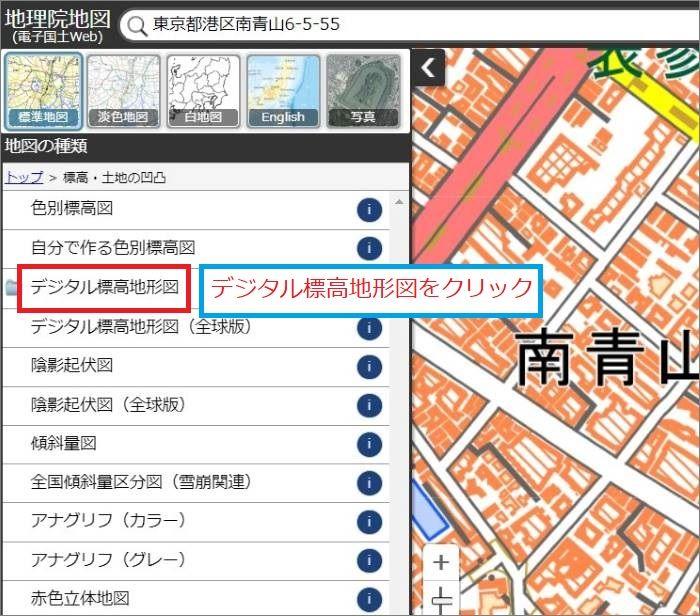 デジタル標高地形図を見る 地理院地図