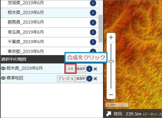 デジタル標高地形図 地理院地図