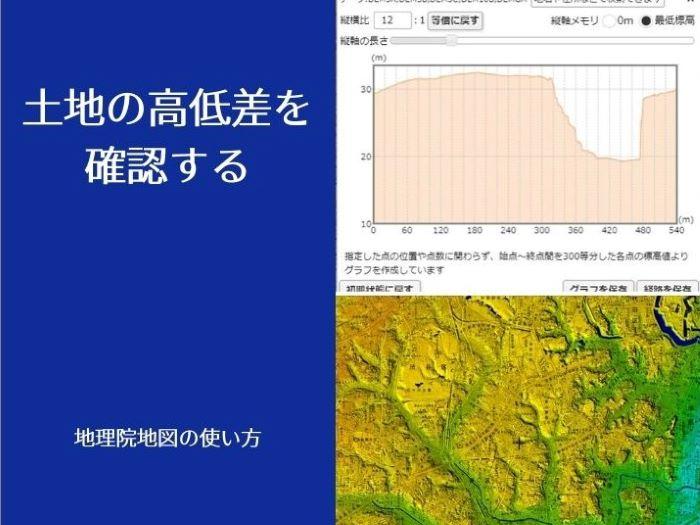 土地の高低差を地理院地図で確認する