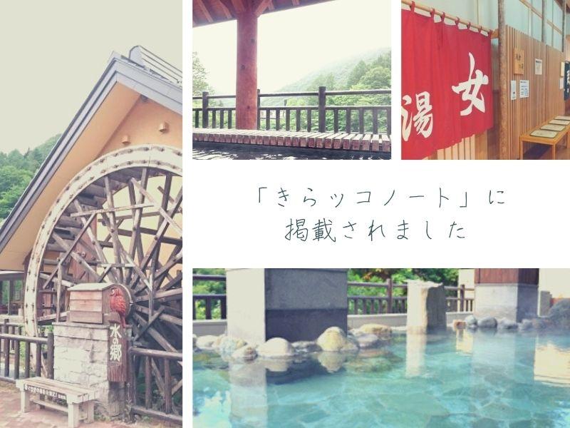 きらッコノートに湯西川温泉の記事が掲載されました