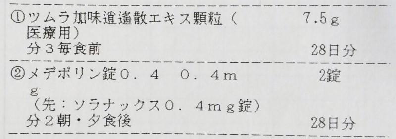 加味逍遙散とメデポリン(お薬手帳)