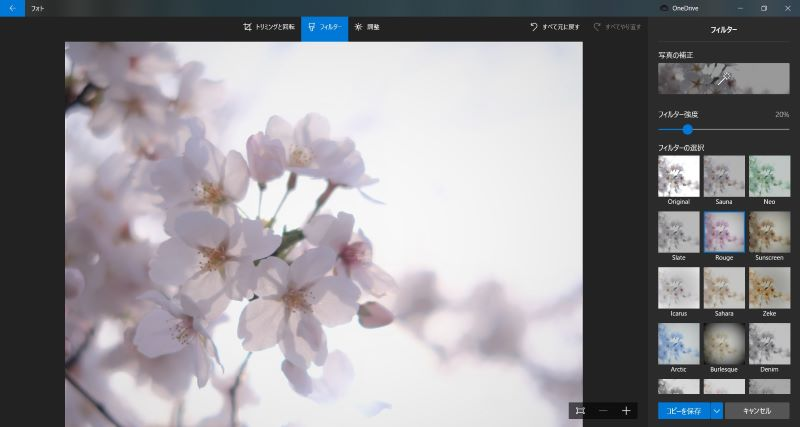 Windows10フォトで桜の写真を加工する