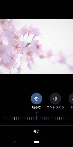 Googleフォトで桜の写真を加工する