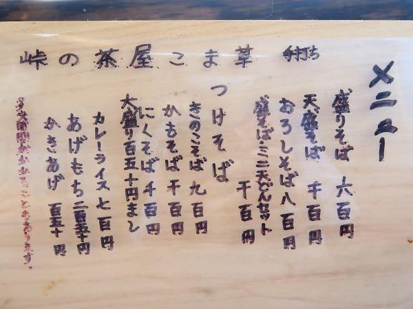 こま草のメニュー 栃木県日光市上三依