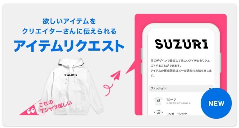 SUZURI(スズリ)のアイテムリクエスト機能
