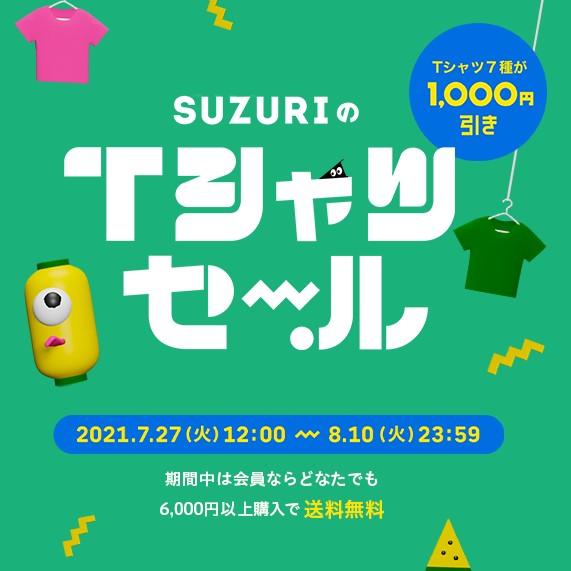 SUZURIのTシャツセール