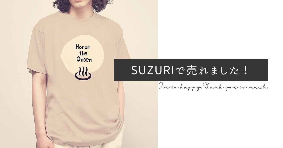 SUZURIZでTシャツが売れました!