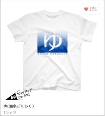 SUZURIでピックアップされた温泉Tシャツ