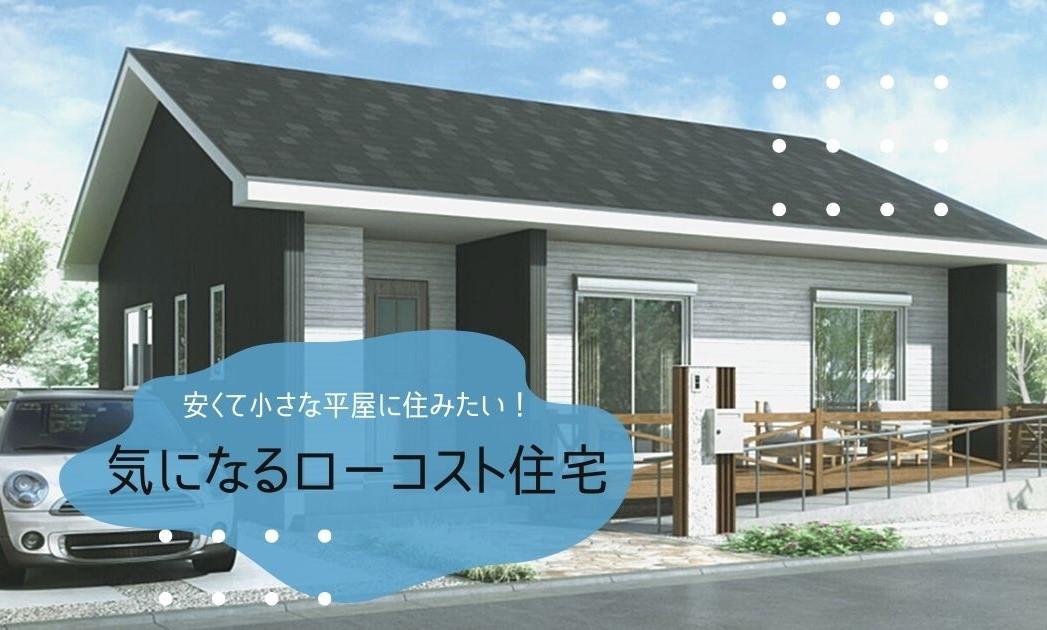 安くて小さな平屋に住みたい!気になるローコスト住宅2つ